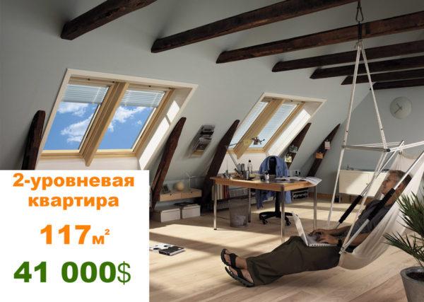 Видовые двухуровневые апартаменты 117 м2 по супер цене 41 000$